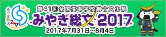 miyagi soubun