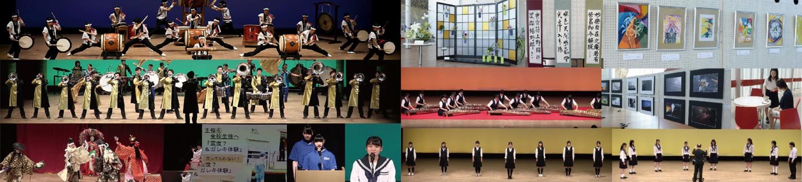 島根県高等学校文化連盟